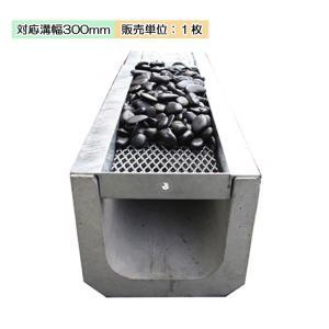 U字溝用 装飾グレーチング 充填素材で素敵な外構デザイン デコント U-300用 364(内幅290...