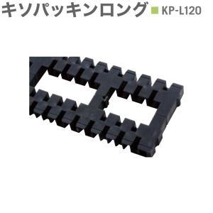 キソパッキンロング 基礎パッキンロング 在来工法・2×4 兼用 床下全周換気 KP-L120 20個入り単位 105角・120角・135角・404(204)・406(206)用|e-housemania