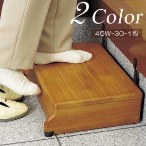 玄関 踏み台 木製 ステップ 1段タイプ 幅45×踏面30×高さ12cm|e-housemania