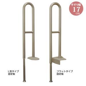 手すり 玄関 介護 手摺り 手摺 上がりかまち用てすり K-140L/F アロン化成|e-housemania