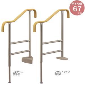 手すり 玄関 介護 手摺り 手摺 上がりかまち用てすり K-650L/F アロン化成|e-housemania