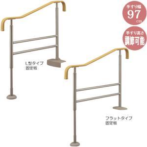 手すり 玄関 介護 手摺り 手摺 上がりかまち用てすり S-950 L/F アロン化成|e-housemania