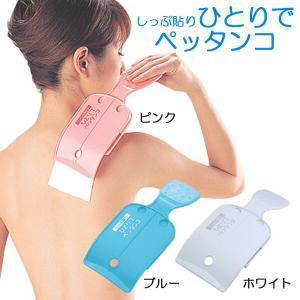 湿布貼り サポート 腰痛 肩こり 健康  高齢者 シルバー 敬老の日 旭電機化成 しっぷ貼りひとりでペッタンコ  贈り物 おしゃれ|e-housemania