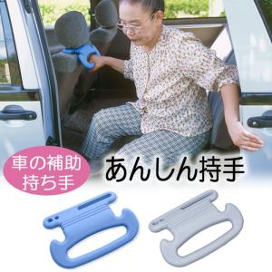 車 補助 安心 乗り降り 便利  高齢者 シルバー 敬老の日 サンコー あんしん持手 贈り物 プレゼント|e-housemania