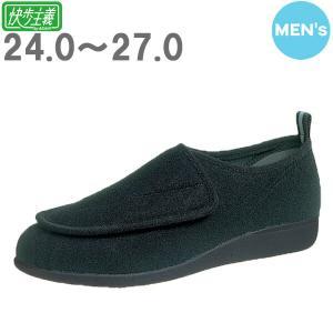 高齢者 靴 ウォーキングシューズ スニーカー 男性 便利 軽い 安心 補助 介護 敬老の日 贈り物 プレゼント 快歩主義M003 ブラック アサヒコーポレーション|e-housemania