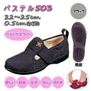 高齢者 靴 ウォーキングシューズ スニーカー 女性 便利 軽い 安心 補助 介護 シルバー 敬老の日 贈り物 プレゼント パステル503 ブラック ムーンスター|e-housemania