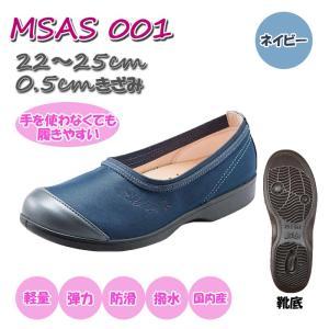 高齢者 靴 ウォーキングシューズ スニーカー 女性 便利 軽い 安心 補助 介護 シルバー 敬老の日 贈り物 プレゼント MSAS001 ネイビー ムーンスター|e-housemania