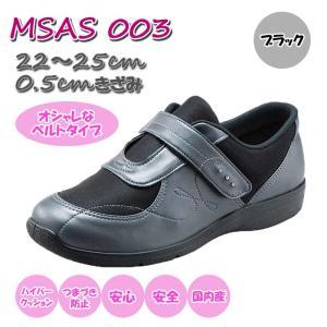 高齢者 靴 ウォーキングシューズ スニーカー 女性 便利 軽い 安心 補助 介護 シルバー 敬老の日 贈り物 プレゼント MSAS003 ブラック ムーンスター|e-housemania