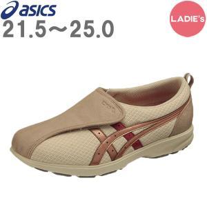 高齢者 靴 ウォーキング スニーカー 女性 便利 軽い 安心 補助 介護 敬老の日 贈り物 プレゼント ライフウォーカー307(w)  ベージュ×ブロンズ アシックス|e-housemania