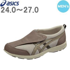 高齢者 靴 ウォーキング スニーカー 男性 便利 軽い 安心 補助 介護 敬老の日 贈り物 プレゼント ライフウォーカー101 ライトグレー×グレーベージュ アシックス|e-housemania