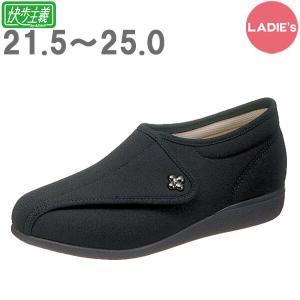 高齢者 靴 ウォーキングシューズ スニーカー 女性 便利 軽い 安心 補助 介護 敬老の日 贈り物 プレゼント 快歩主義L011 ブラックストレッチ|e-housemania