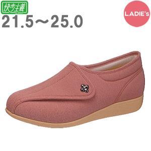 高齢者 靴 ウォーキングシューズ スニーカー 女性 便利 軽い 安心 補助 介護 敬老の日 贈り物 プレゼント 快歩主義L011 レンガストレッチ|e-housemania