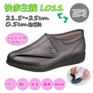 高齢者 靴 ウォーキングシューズ スニーカー 女性 便利 軽い 安心 補助 介護 敬老の日 贈り物 プレゼント 快歩主義L011 ブロンズスムース|e-housemania