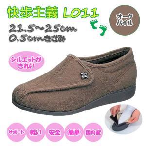 高齢者 靴 ウォーキングシューズ スニーカー 女性 便利 軽い 安心 補助 介護 敬老の日 贈り物 プレゼント 快歩主義L011 オークパイル|e-housemania