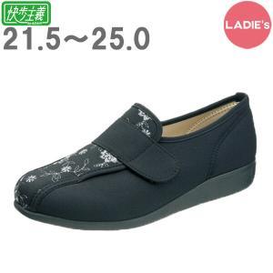 高齢者 靴 ウォーキングシューズ スニーカー 女性 便利 軽い 安心 補助 介護 敬老の日 贈り物 プレゼント 快歩主義L052 ブラック アサヒコーポレーション|e-housemania
