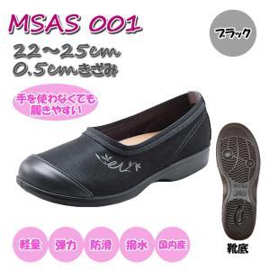 高齢者 靴 ウォーキングシューズ スニーカー 女性 便利 軽い 安心 補助 介護 シルバー 敬老の日 贈り物 プレゼント MSAS001 ブラック ムーンスター|e-housemania