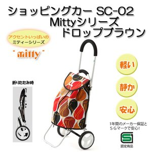 ショッピングカー SC-02 シリーズ mitty ミティー ドロップブラウン 軽量 高齢者 敬老の日 贈り物|e-housemania