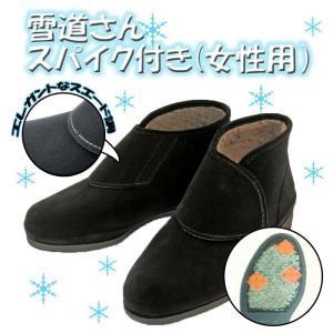 雪道さん スパイク付き 冬 女性用 婦人 高齢者 靴 ウォーキングシューズ  安心 補助 介護 敬老 贈り物 プレゼント|e-housemania