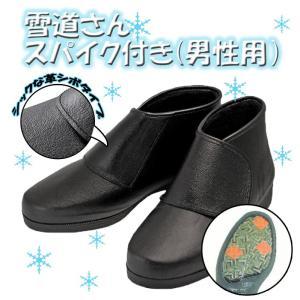 雪道さん スパイク付き 冬 男性用 紳士 高齢者 靴 ウォーキングシューズ  安心 補助 介護 敬老 贈り物 プレゼント|e-housemania