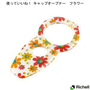 簡単 万能オープナー リッチェル 使っていいね!キャップオープナー(18493) フラワー フタ 瓶 ペットボトル 缶|e-housemania