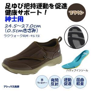 ラクウォーク 紳士 RM-9172 ブラウン アシックス商事 高齢者 靴 ウォーキングシューズ スニーカー 便利 軽い 安心 補助 介護 敬老の日 贈り物 プレゼント|e-housemania