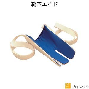 靴下エイド プロト・ワン  靴下をスムーズに履くお手伝いをします。 内側は滑りやすいナイロン地が張っ...