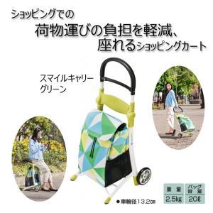 ショッピングカート スマイルキャリー 竹虎 グリーン 高齢者 敬老の日 贈り物|e-housemania