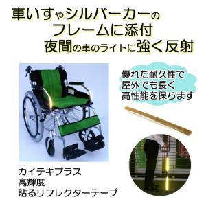 貼るリフレクタテープ サギサカ 安全対策 カート 杖 反射 高齢者 便利 コンパクト 補助 プレゼント 贈り物 e-housemania