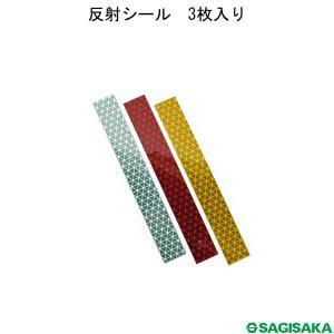 反射シール3枚入り サギサカ 安全対策 カート 杖 反射 高齢者 便利 コンパクト 補助 プレゼント 贈り物 e-housemania