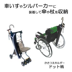 かさつえホルダー サギサカ ドット柄  車いすやシルバーカーへ装着し傘や杖が収納できます。 内側はマ...