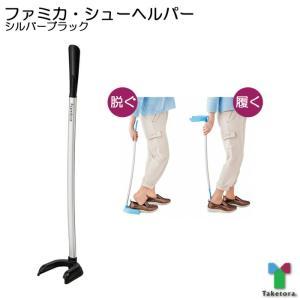 ファミカ・シューヘルパー 竹虎 シルバーブラック 靴ベラ  持ち手が長く、立ったまま快適に使用可能。...