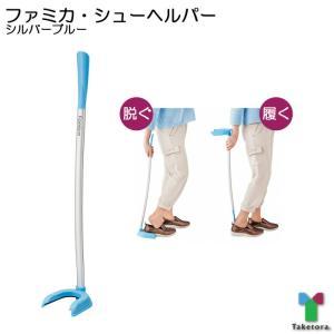 ファミカ・シューヘルパー 竹虎 シルバーブルー 靴ベラ  持ち手が長く、立ったまま快適に使用可能。 ...