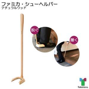 ファミカ・シューヘルパー 竹虎 ナチュラルウッド 靴ベラ  持ち手が長く、立ったまま快適に使用可能。...