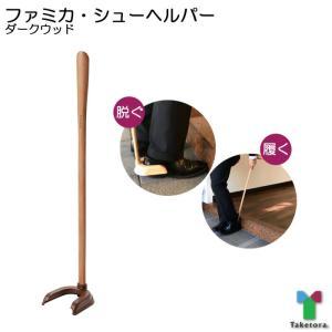 ファミカ・シューヘルパー 竹虎 ダークウッド 靴ベラ  持ち手が長く、立ったまま快適に使用可能。 高...