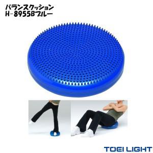 バランスクッション 青 H-8955 トーエイライト トレーニング 健康 バランス  バランス感覚を...