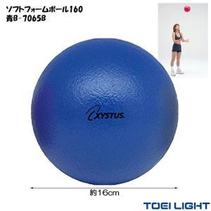 ソフトフォームボール160 青 B-7065 トーエイライト レクリエーション 運動  軽い・はずむ...