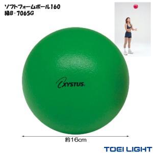 ソフトフォームボール160 緑 B-7065 トーエイライト レクリエーション 運動  軽い・はずむ...