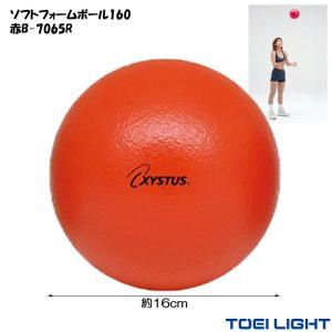 ソフトフォームボール160 赤 B-7065 トーエイライト レクリエーション 運動  軽い・はずむ...