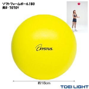 ソフトフォームボール180 黄 B-7070 トーエイライト レクリエーション 運動  軽い・はずむ...