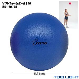 ソフトフォームボール210 青 B-7075 トーエイライト レクリエーション 運動  軽い・はずむ...