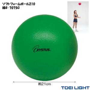 ソフトフォームボール210 緑 B-7075 トーエイライト レクリエーション 運動  軽い・はずむ...