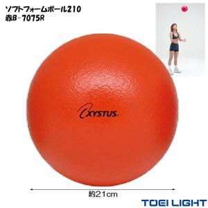 ソフトフォームボール210 赤 B-7075 トーエイライト レクリエーション 運動  軽い・はずむ...