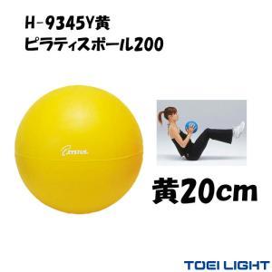ピラティス ボール 20cm 90g ピラティスボール200 黄 XYSTUS ジスタス TOEI ...