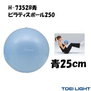 ピラティス ボール 25cm 90g ピラティスボール250 青 XYSTUS ジスタス TOEI ...