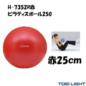 ピラティスボール250 赤 H-7352 トーエイライト トレッチ リハビリ 運動  空気の量によっ...