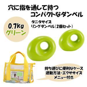 タニタサイズ リングダンベル 0.7kg TS-957 グリーン タニタ 運動 高齢者 便利 コンパクト プレゼント 贈り物|e-housemania