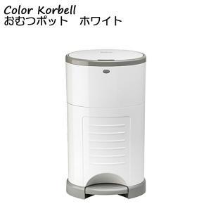 Color Korbell おむつポット ホワイト アクションジャパン ゴミ箱 消臭 おむつ ベビー...