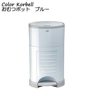 Color Korbell おむつポット ブルー アクションジャパン ゴミ箱 消臭 おむつ ベビー ...