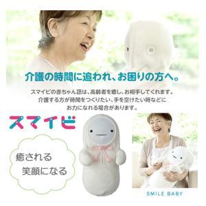 スマイビ スマイルベイビー 東郷製作所 ヒーリングパートナー 赤ちゃんロボット 受注生産品 人形 携帯 高齢者 プレゼント 贈り物|e-housemania