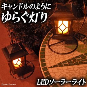 ソーラーライト LEDガーデンライトは、コストがかからず経済的!お庭や玄関先を明るく照らすガーデンラ...